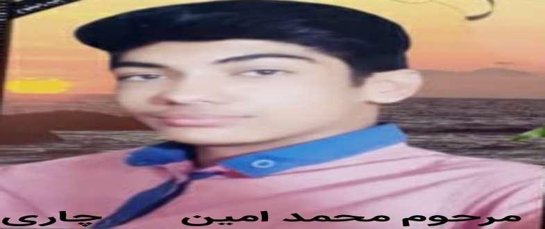 مرحوم محمدامین چاری